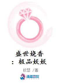 盛世娆香:极品妖妖
